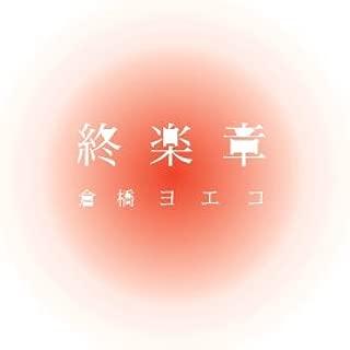 終楽章 コンプリート・ベスト2000〜2008