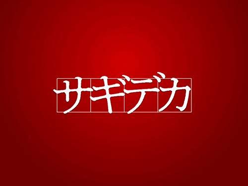 サギデカ(NHKオンデマンド)