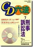 CD六法 7 刑事訴訟法 (<CD>)