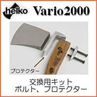 Helko Vario(ヘルコバリオ)2000 交換用キット(プロテクターL型、フィキシングキャップ)