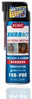 凍結浸透ルブ プロ用凍結浸透潤滑剤 No1433