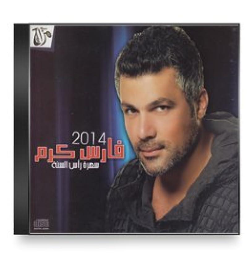 Fares Karam - New Year Concert