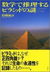 数学で推理するピラミッドの謎