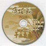 TVアニメ 薄桜鬼 ドラマCD シルフ特別盤 十五夜花 レア
