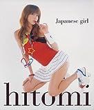 Japanese girl 歌詞