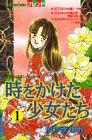 時をかけた少女たち 1 (講談社コミックスフレンド)