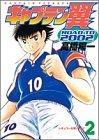 キャプテン翼road to 2002 2 (ヤングジャンプコミックス)