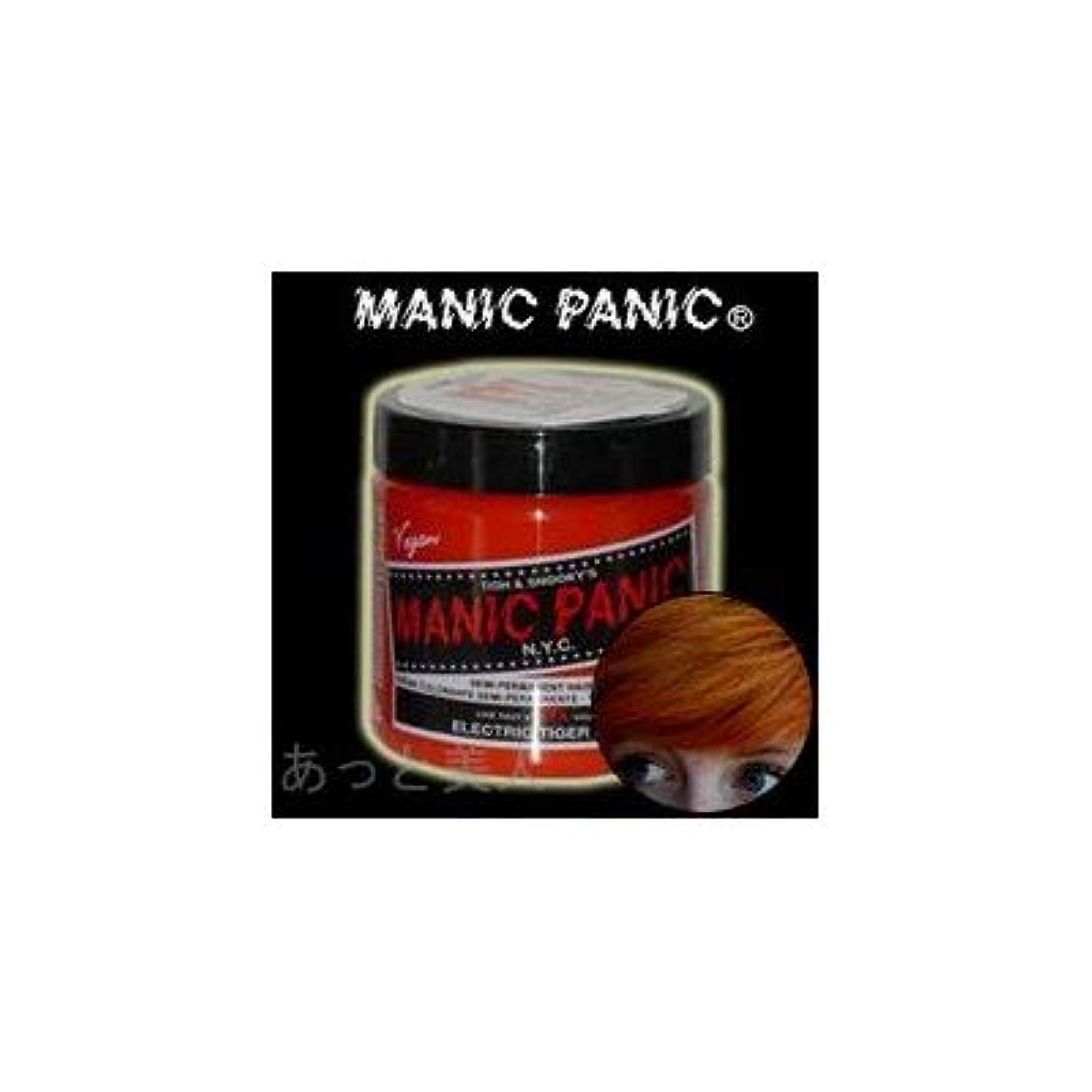 通り減らすキャンペーンMANIC PANICマニックパニック エレクトリックタイガーリリー(Electric Tiger Lily)