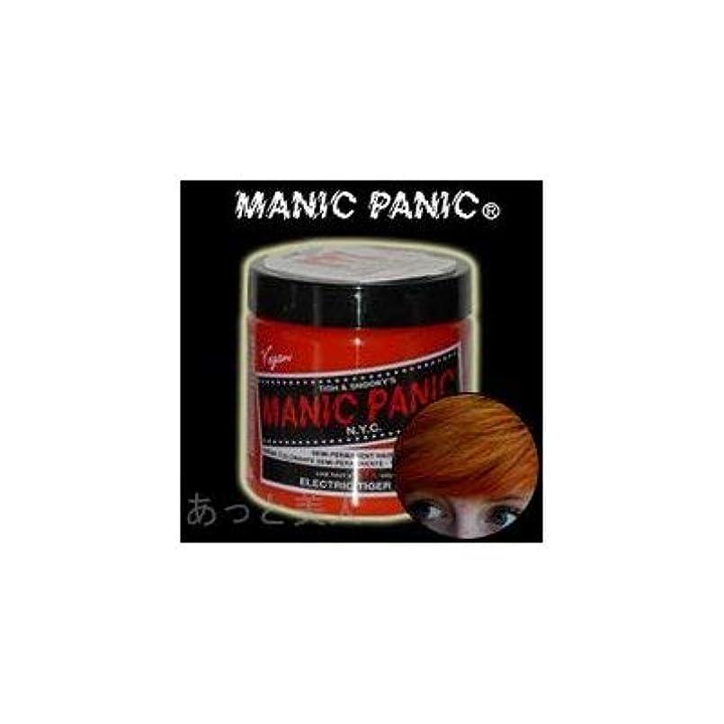 ユーモア妊娠した光のMANIC PANICマニックパニック エレクトリックタイガーリリー(Electric Tiger Lily)