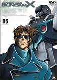 機動新世紀ガンダムX 06[DVD]