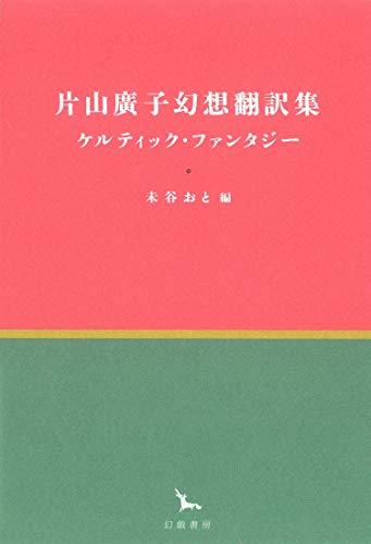 片山廣子幻想翻訳集 ケルティック・ファンタジー (銀河叢書)