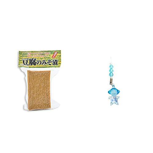 [2点セット] 日本のチーズ 豆腐のみそ漬(1個入)・ガラスのさるぼぼ 手作りキーホルダー 【青】 /勉強運・仕事運・集中力・合格祈願・出世祈願//