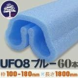 【法人様個人事業主様限定商品】MF UFO8ブルー(60本) 有効枠100mm~180mm×長さ1800mm