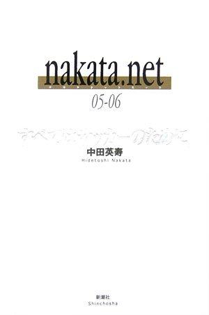 すべてはサッカーのために nakata.net 05-06