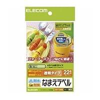 (まとめ)エレコム 耐水耐候なまえラベル EDT-TCNM3【×10セット】