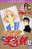 泣き虫学らん娘 (12) (フラワーコミックス)