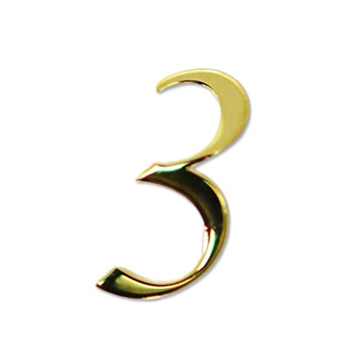 静的まあ故意に3/ゴールド?数字の薄型メタルパーツ 3 (Three) 3mmx5mm ゴールド 10枚