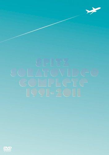 ソラトビデオCOMPLETE 1991-2011(初回限定盤) [DVD]