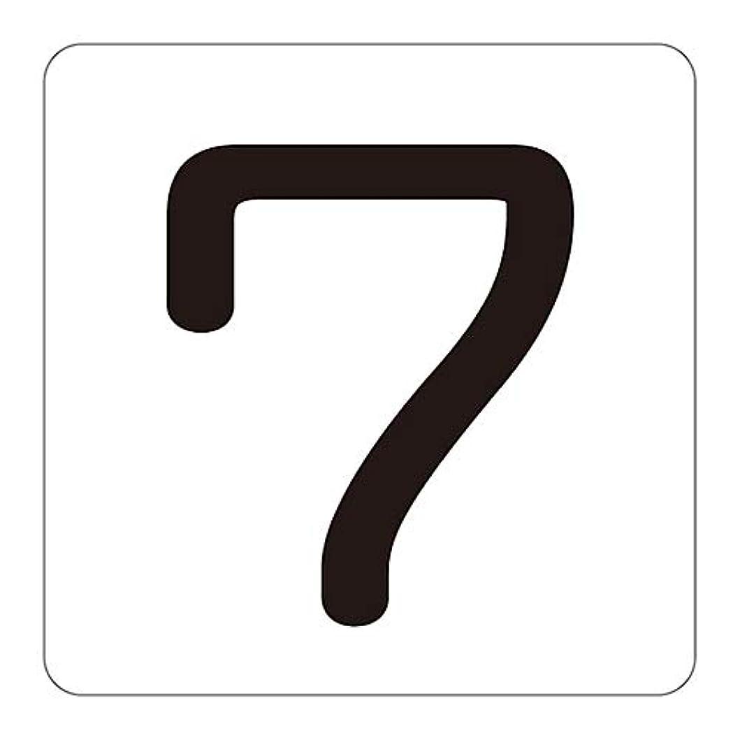 石灰岩効果的に堀日本緑十字社 数字表示ステッカー HS-7(5P)大/61-3414-38