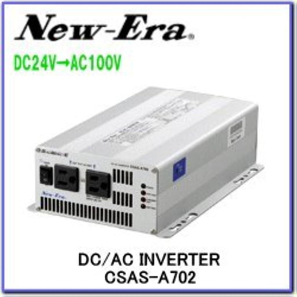 待って例外分数New-Era CSAS-A702 Max700W DC/AC正弦波インバーター [24V車専用] [ポータブル電源] [CSAS-602:後継機種]