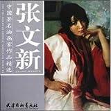 Zhang Wen Xin Selected Paintings