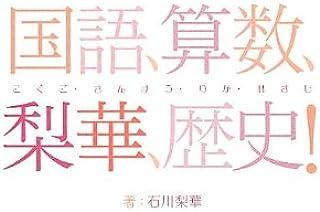 国語、算数、梨華、歴史!