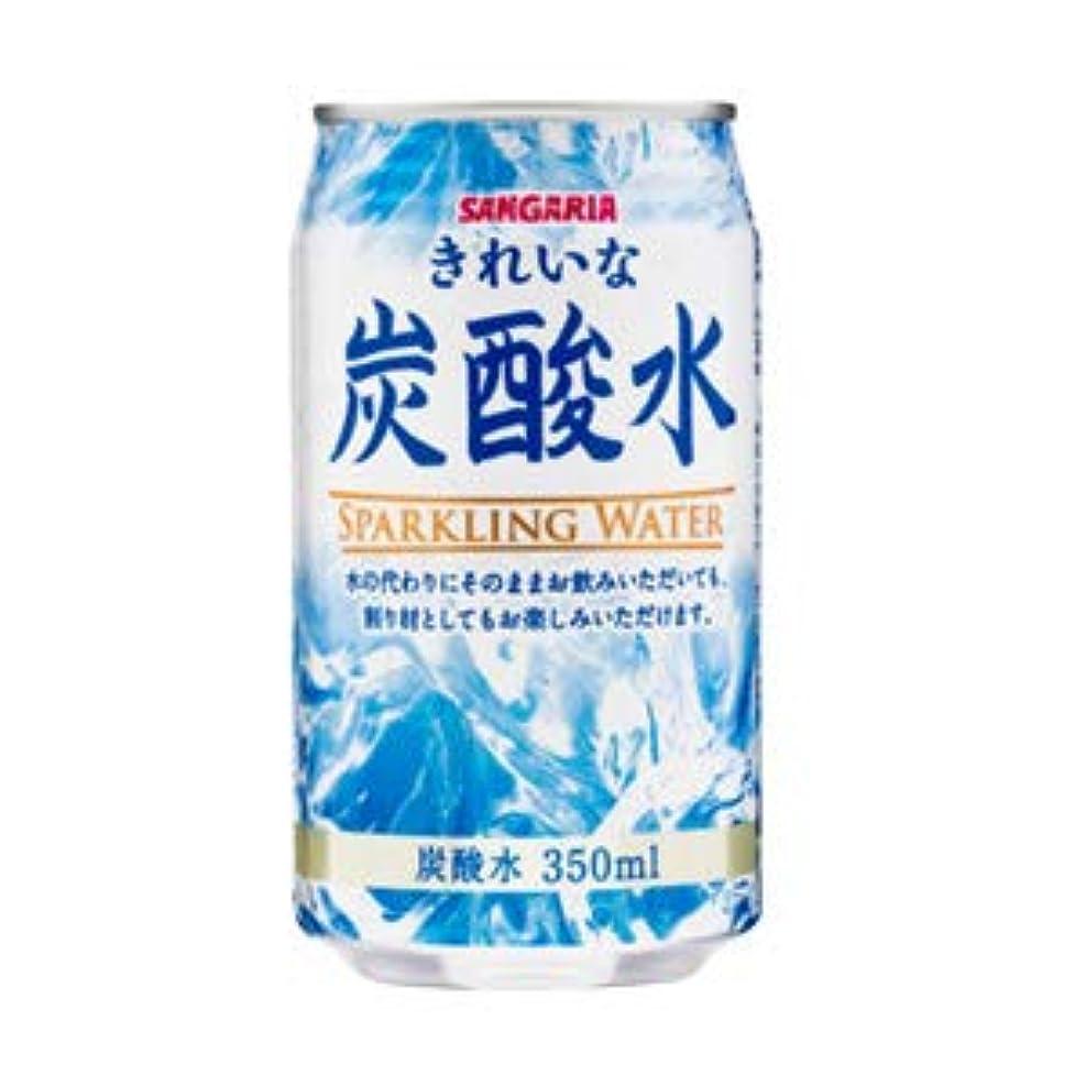 誤って貞息を切らしてサンガリア きれいな炭酸水 350ml缶×24本入×(2ケース)