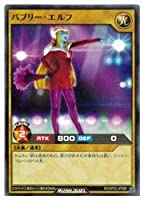 遊戯王 ラッシュデュエル 黄 バブリー・エルフ(N)(RD/KP02-JP006)