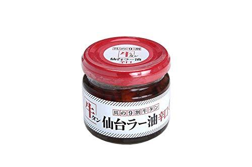 【 陣中 】 牛タン 仙台 ラー油 辛口 100g ×2個