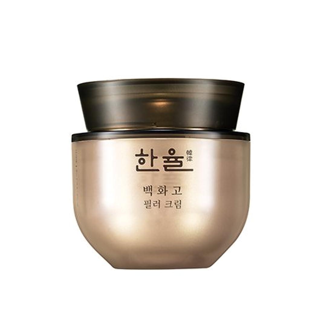 パトロンスピーチもう一度Hannule Baek Hwa Goh Filler Cream/ Made in Korea