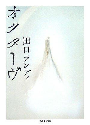 オクターヴ (ちくま文庫)