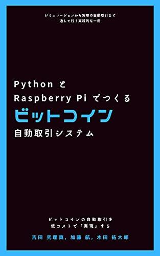 Python と Raspberry Pi でつくるビットコイン自動取引システム