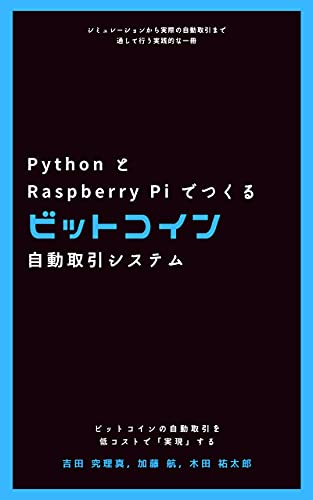 An automated bitcoin trading system developed with Python and Raspberry Pi (Japanese Edition)