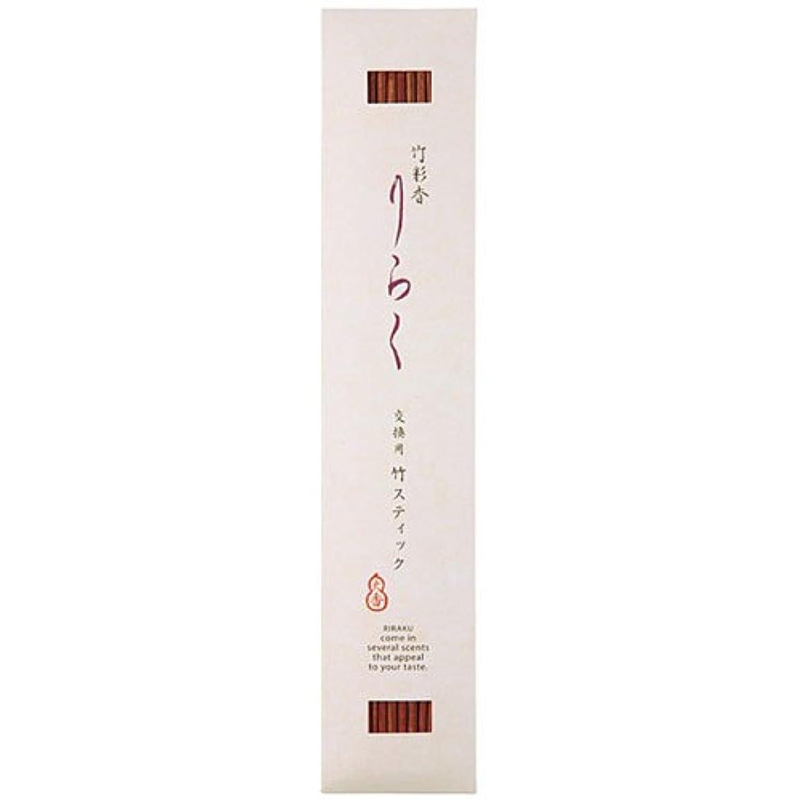 肌こだわり方言竹彩香りらく 交換用竹スティックきんもくせいの色 10本