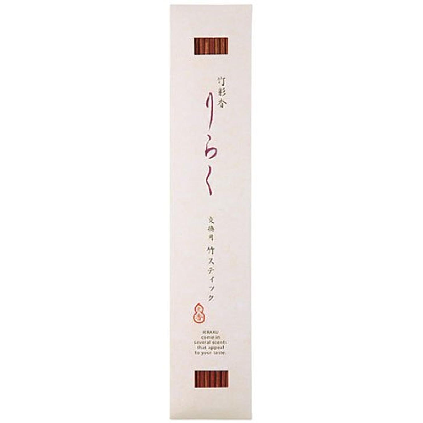 対処するペンス等しい竹彩香りらく 交換用竹スティックきんもくせいの色 10本