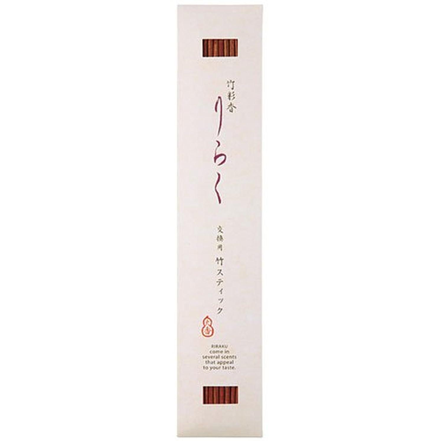 ゴム高さ行動竹彩香りらく 交換用竹スティックきんもくせいの色 10本
