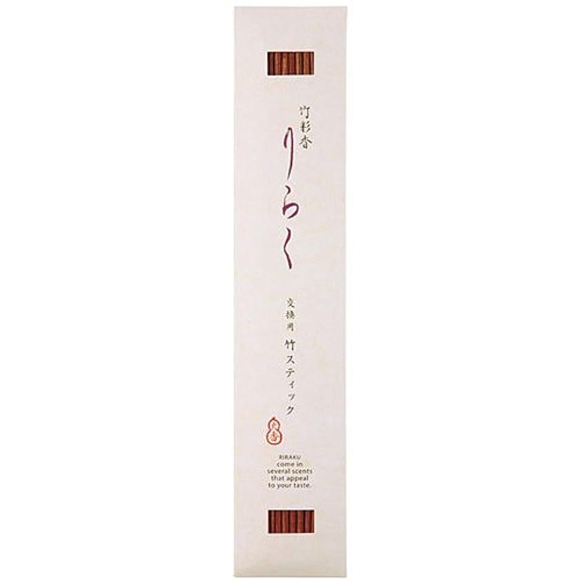 セクションから聞く精巧な竹彩香りらく 交換用竹スティックきんもくせいの色 10本