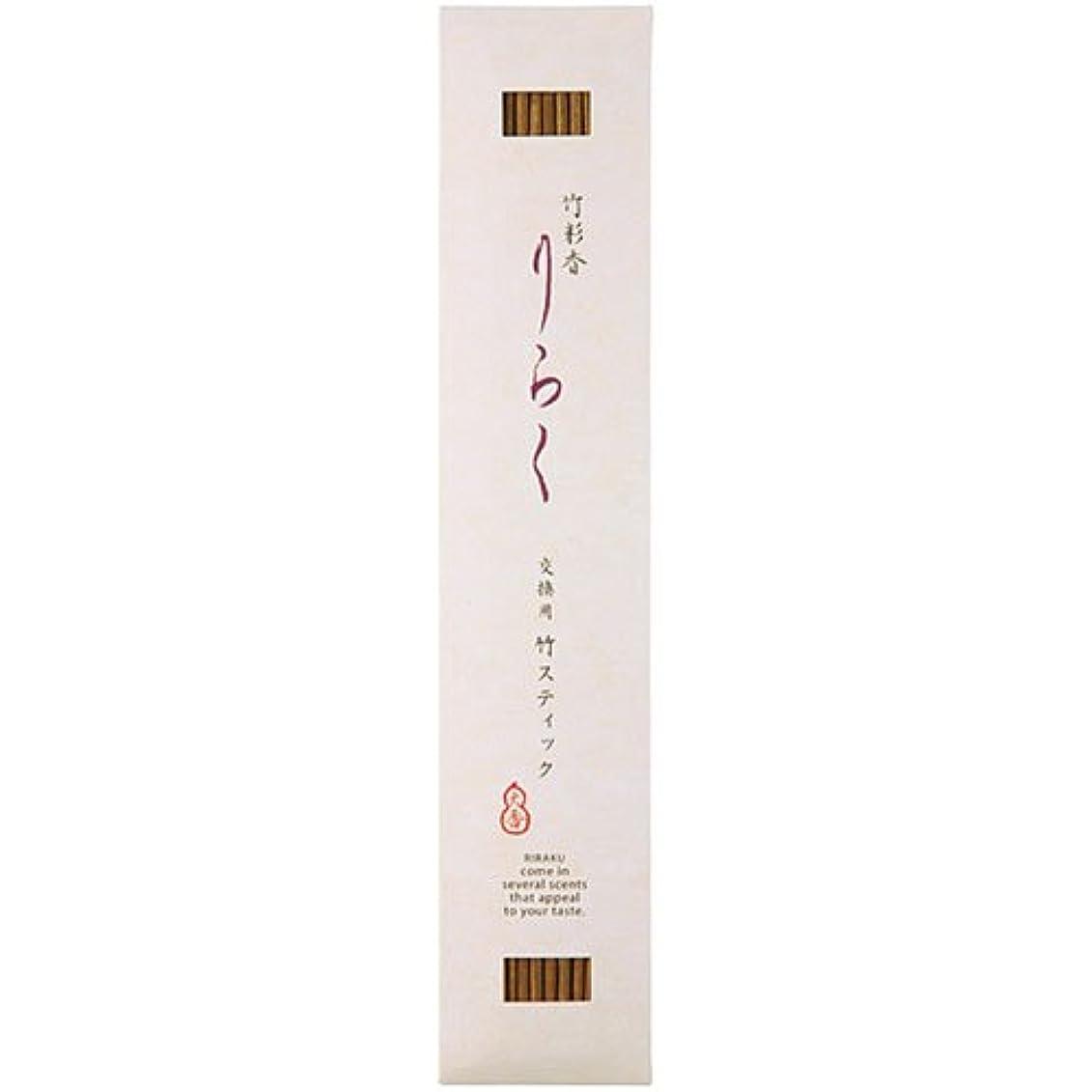 ベンチ代わりに銛竹彩香りらく 交換用竹スティック白檀の色 10本