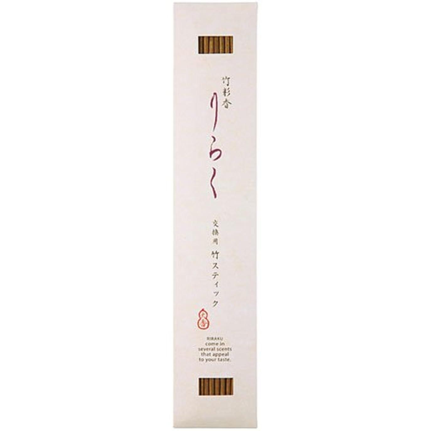 思われる厳密に精神的に竹彩香りらく 交換用竹スティック白檀の色 10本