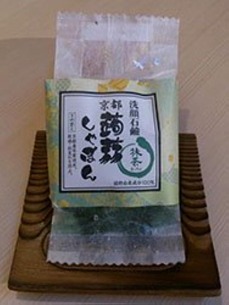 泥だらけ短命支払う京都蒟蒻しゃぼん「抹茶 まっちゃ」