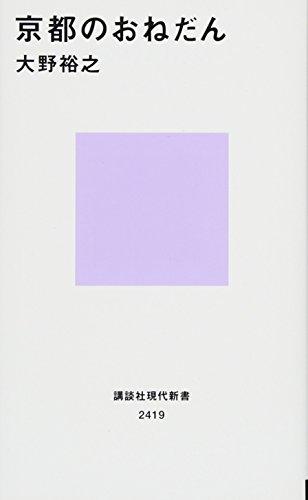 京都のおねだん (講談社現代新書)
