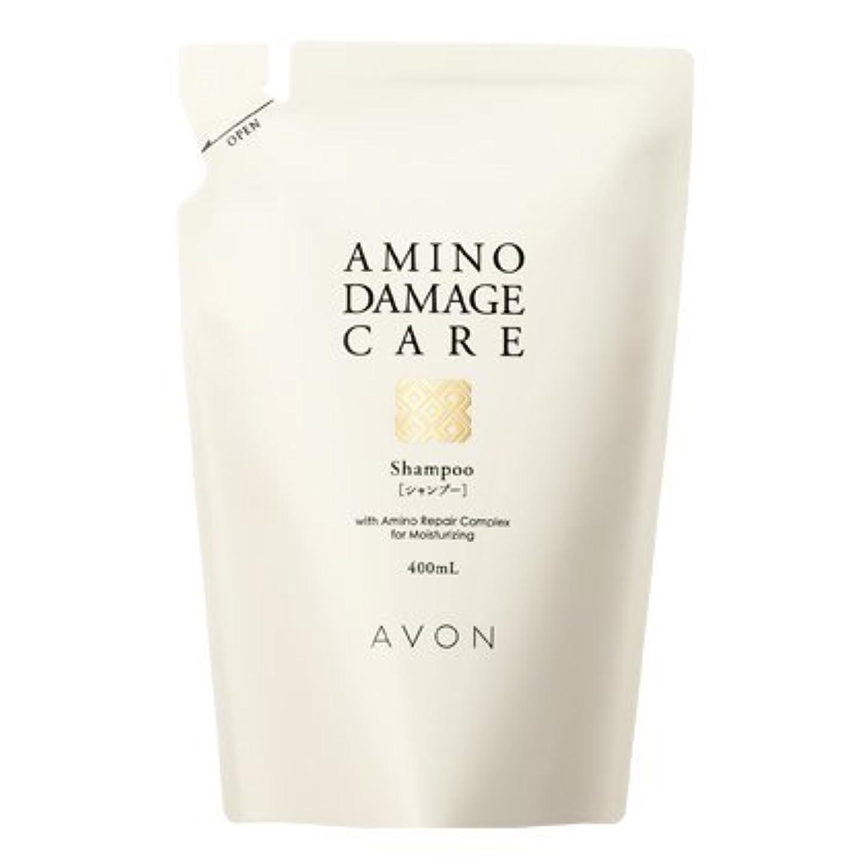 洗剤感じる増強するエイボン アミノ ダメージケア シャンプー リフィル 400ml