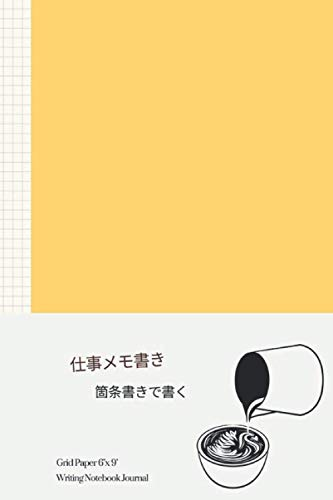 Grid Paper 6'x 9' Writing Notebook Journal, work memo writing, bullet journal   Japanese & Coffee Style - Yellow and Cream