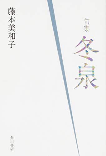 句集 冬泉 角川俳句叢書 日本の俳人100の詳細を見る