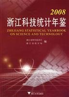 2008 Statistical Yearbook of Zhejiang Science and Technology (with CD-ROM) (Paperback)