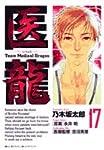 医龍 (17) (ビッグコミックス)