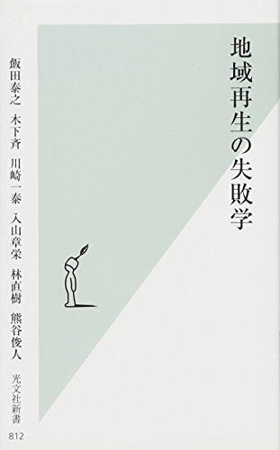 地域再生の失敗学 (光文社新書)