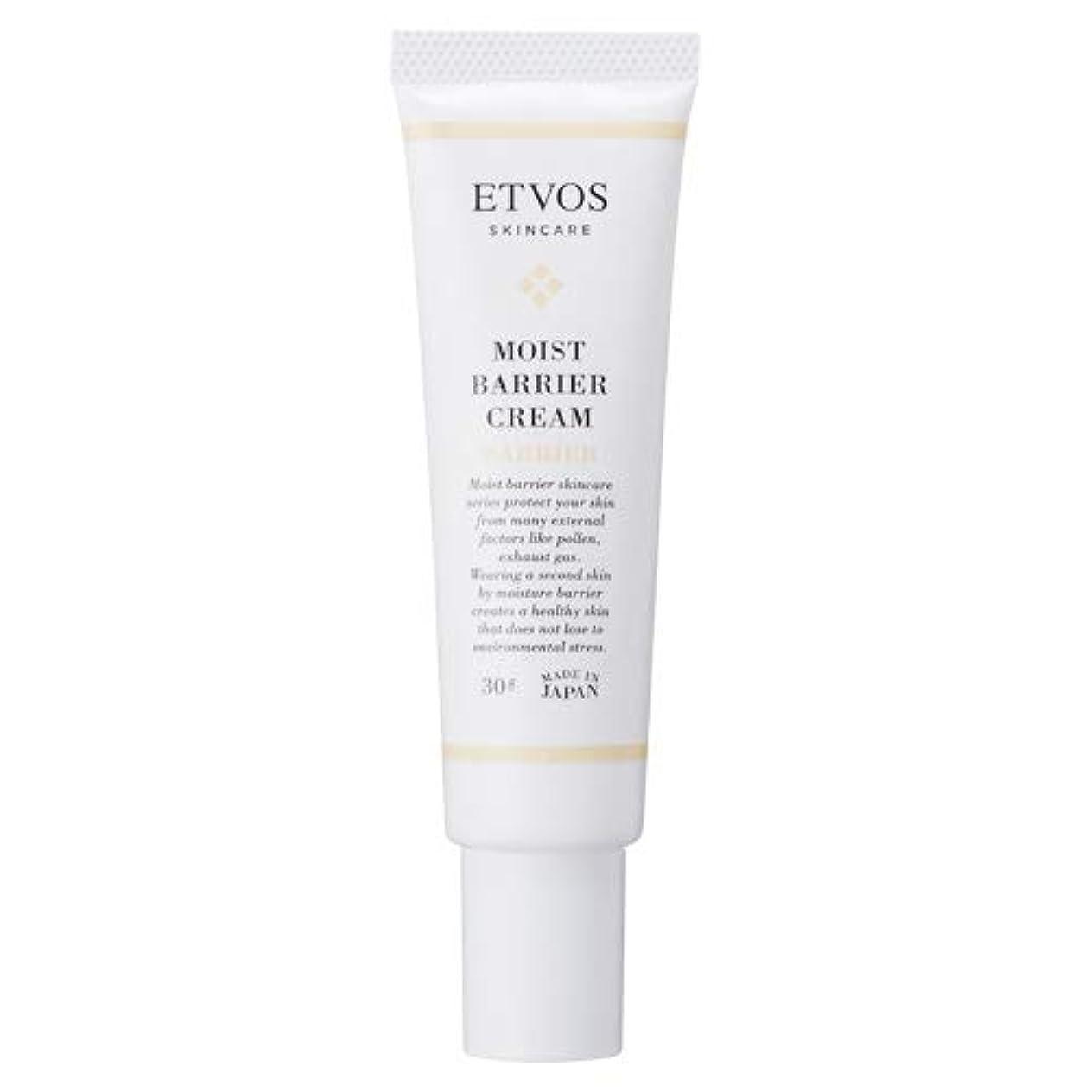 指令批判的に否認するETVOS(エトヴォス) 皮膚保護クリーム モイストバリアクリーム 30g 肌荒れ/敏感肌 花粉/PM2.5/ハウスダスト