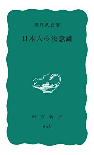 日本人の法意識 (岩波新書)