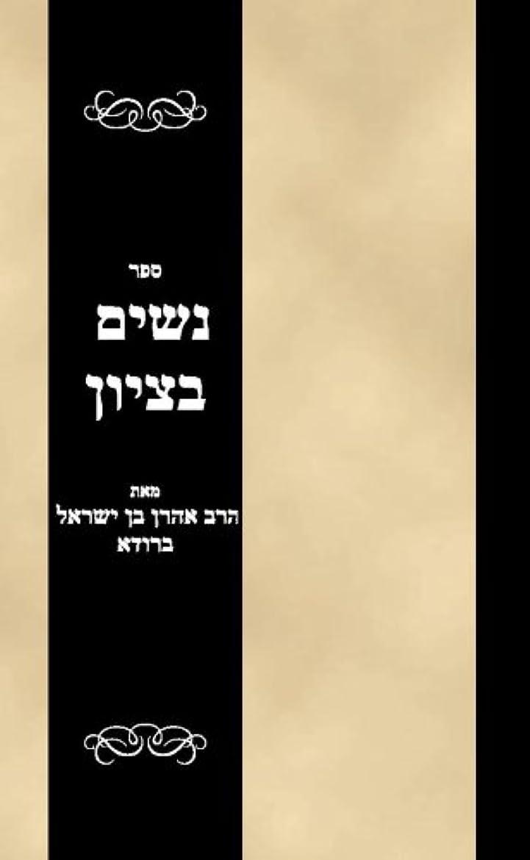 パイプライン噛む地域Sefer Noshim beTzion